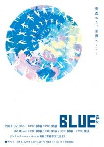 blue2_flyer_omote