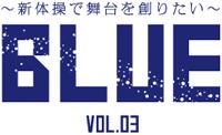 BLUE VOL.3