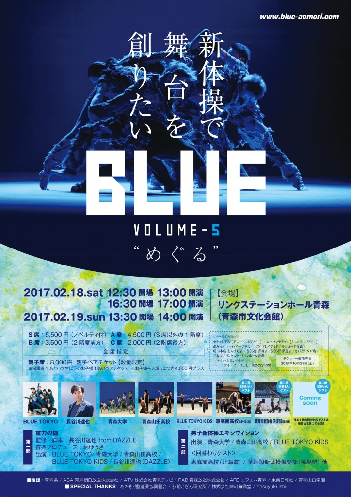 Blue vol.3_'æ2'ePOSTERout
